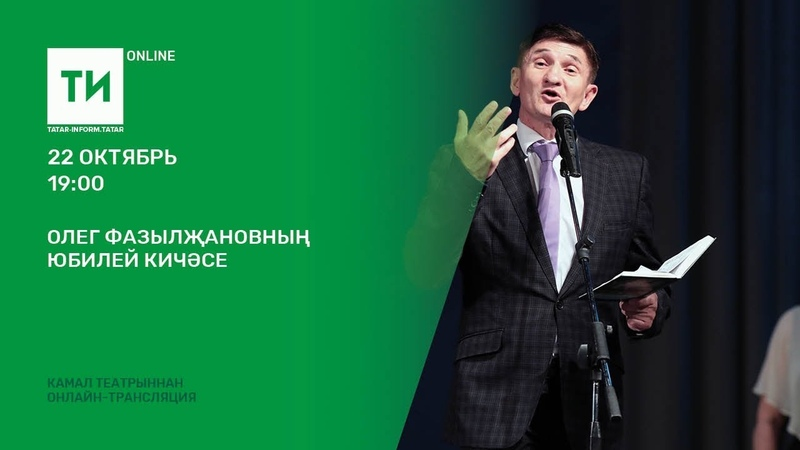 Олег Фазылҗановның юбилей кичәсе
