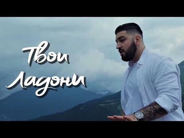 Janaz - Твои ладони | 2018 Официальный клип