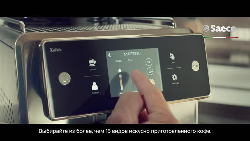 Philips_saeco_coffee_espresso_xelsis_1080p_HQ
