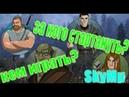 Skyrim multiplayer SkyMP ЗА КОГО СТАРТАНУТЬ КЕМ НАЧАТЬ ИГРАТЬ КАКУЮ РАСУ ВЫБРАТЬ