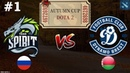 ФНГ против ДИНАМО! Spirit vs FCDB 1 BO3 Autumn Cup