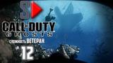 Call of Duty Ghosts (сложность