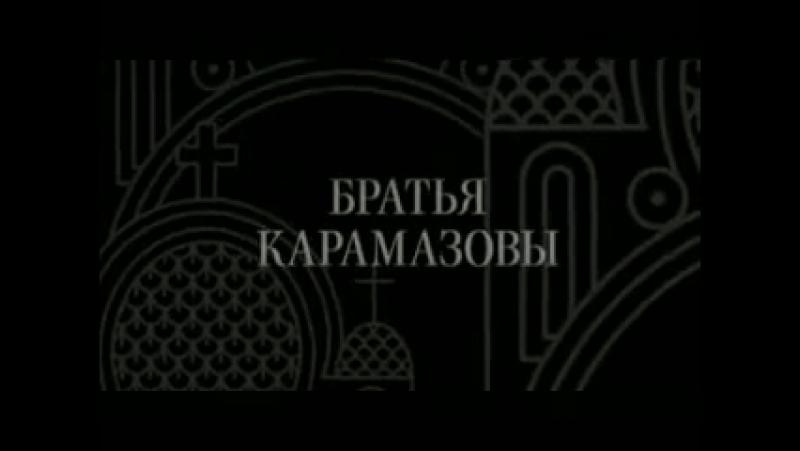 Братья Карамазовы Грушенька