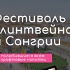 Фестиваль Глинтвейна и Сангрии в ЭТАЖАХ
