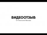 Отзыв от Анатолия Милова - основателя сервиса ZEUS