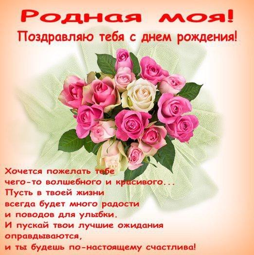 Поздравления с днем рождения 13 лет дочери 4