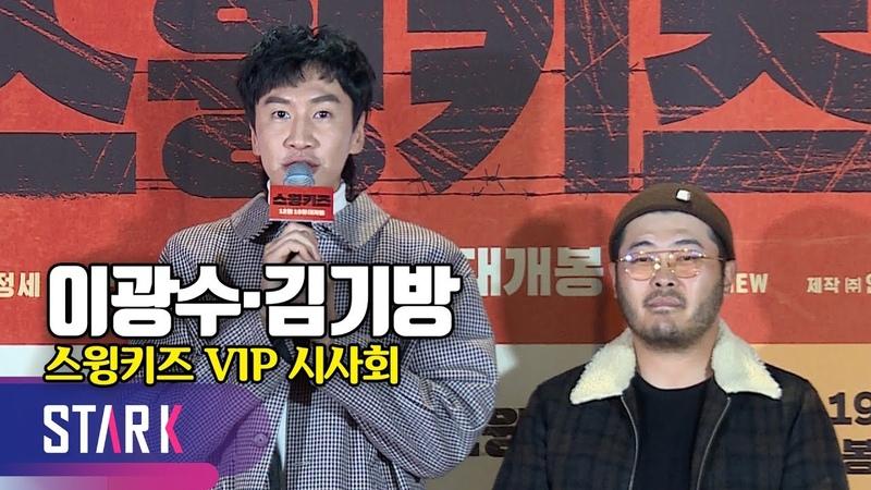 도경수 응원 온 절친 두 남자 이광수·김기방(Lee Kwang Soo, Swing Kids VIP Preview)