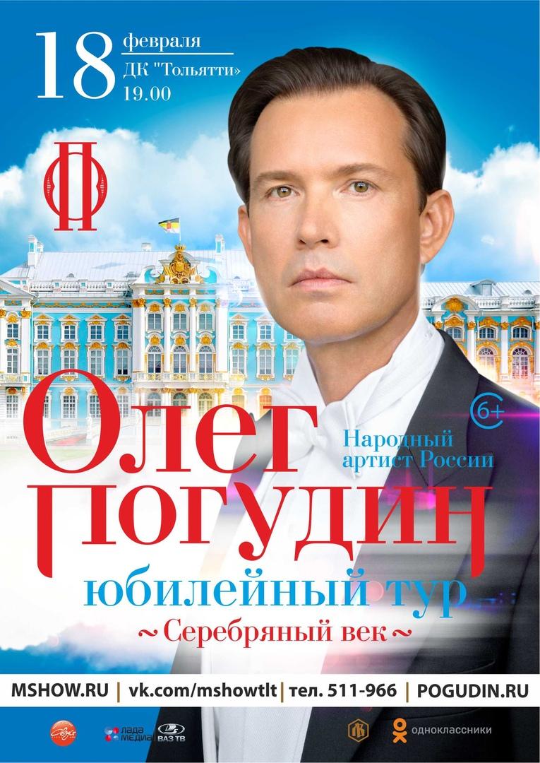 Афиша Тольятти Олег Погудин I Юбилейный тур IТольятти 18 феврал
