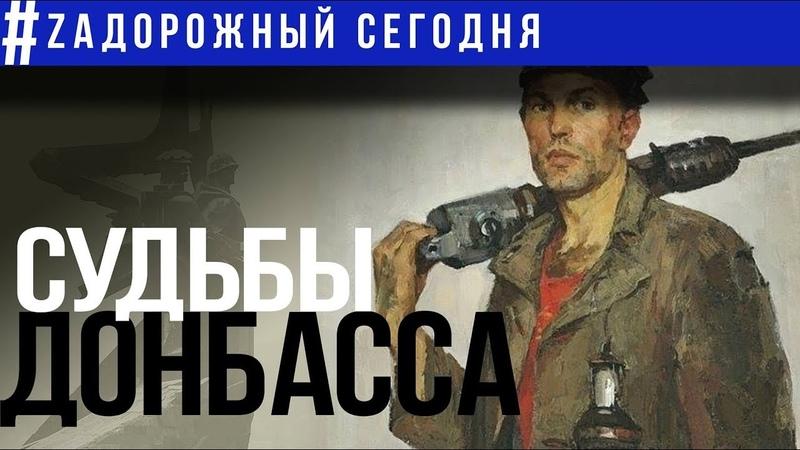 Невыученные уроки Донбасс сегодня и Россия завтра