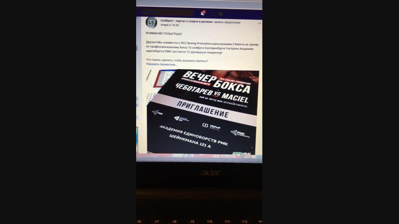 Розыгрыш билетов на вечер бокса РМК