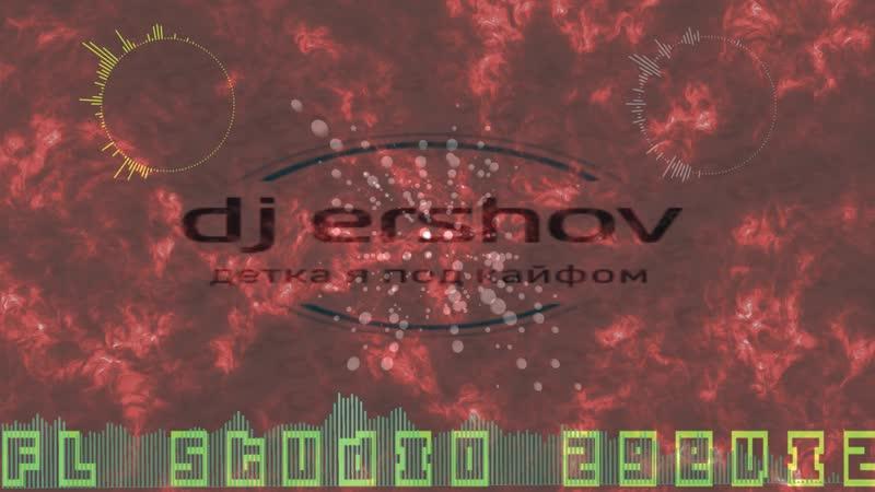 Dj Ershov-Детка я под кайфом(HardBass Track 2018)