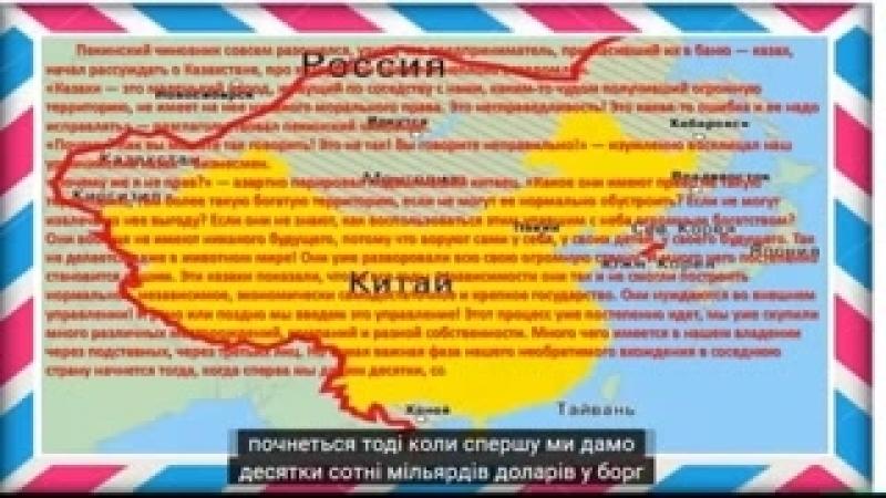 Пьяный китайский чиновник рассказал, как Китай захватит Среднюю Азию и Россию [А_low.mp4
