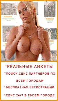 Знакомство для секса в однакласниках сайт знакомств московская любовь