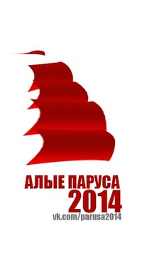 Алые Паруса 2014