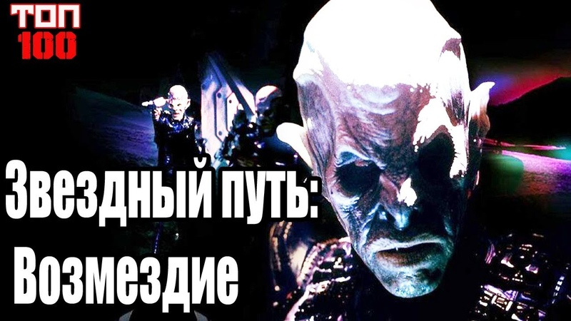 Звездный путь Возмездие Star Trek 10 Nemesis 2002 ТОП 100 Трейлер