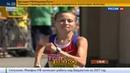Новости на Россия 24 • Российские ходоки и бегуны лишились лондонских медалей за допинг