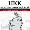 Газета «Наш Красноярский край»