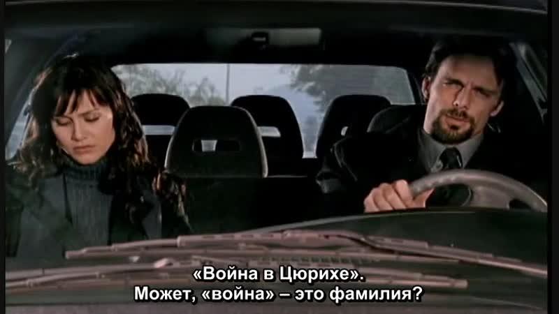Капитан s01e04 [Il capitano] 2005 sub ladySpais и Елена Шестакова