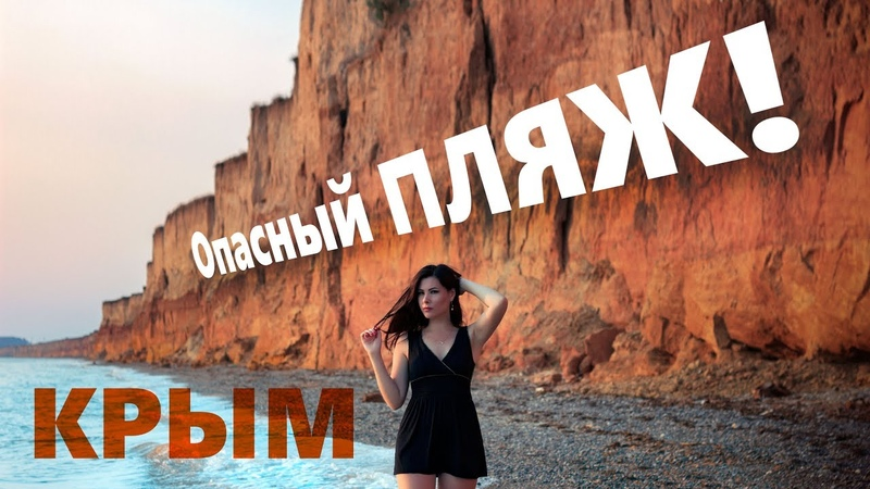 Самый ОПАСНЫЙ пляж Крыма Дикая Николаевка смотреть онлайн без регистрации