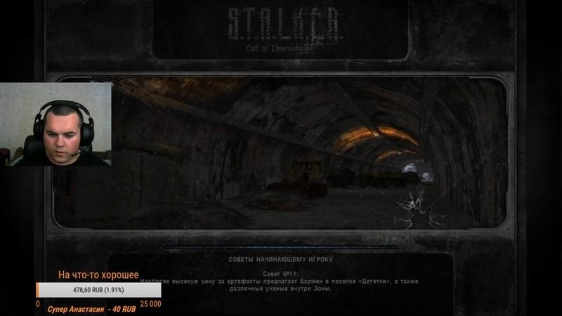 S.T.A.L.K.E.R. ЗП, Dollchan 7: Inception, тестируем новый сюжетный мод