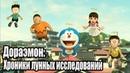 Дораэмон: Хроники лунных исследований / Doraemon Movie 39: Nobita no Getsumen Tansaki (2019)