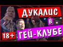 Дукалис и Волков в гей клубе Сериал МЕНТЫ S02E22