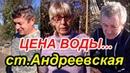 В станице Андреевской похоже не хватает Андреева ! Краснодарский край