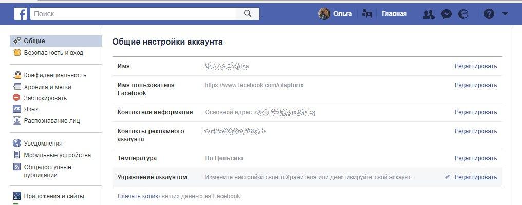 Как удалить профиль на Фейсбук