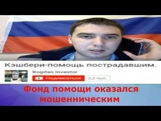 кешбэри страховой фонд от Bogdan Investor