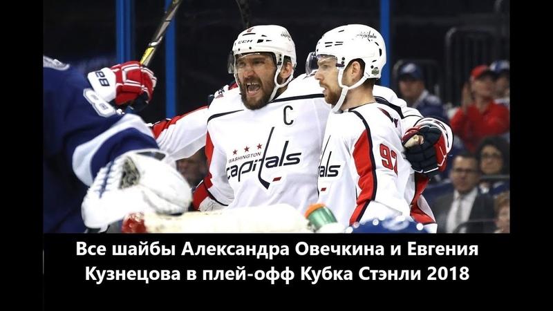 Все шайбы Кузнецова и Овечкина в плей-офф 2018 | All goals Kuznetsov Ovechkin in the playoffs 2018