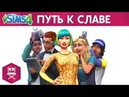 Официальный трейлер «The Sims 4 Путь к славе»