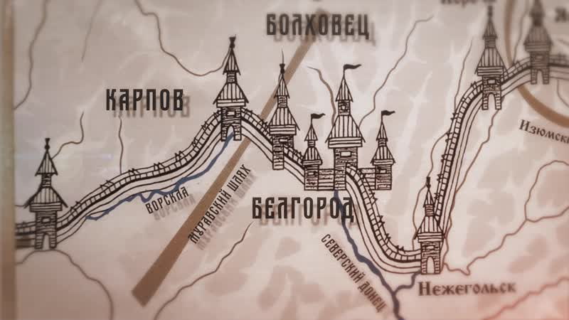 Научно-познавательный фильм Белгородская черта. От Донца до Ворсклы