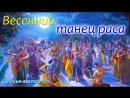 Весенний танец раса Сандхья аватар д 2018 03 31