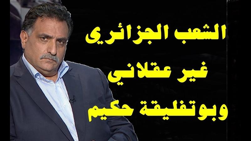 عزمي بشارة يصف الشعب الجزائري ب غير عقلان