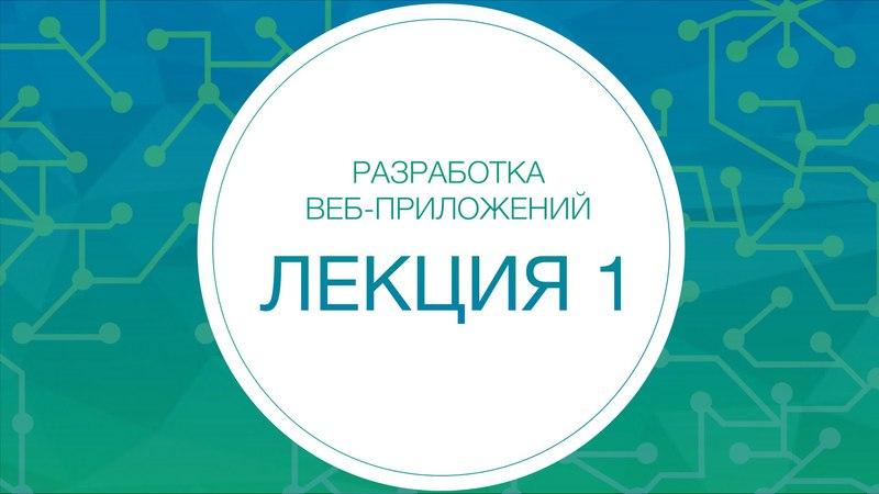 Разработка интернет-приложений. Лекция 1