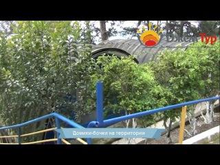 jamtour.org летний пансионат Солнечный (Гагра, Абхазия) домики-бочки на территории