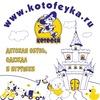 Детская обувь Котофей - KOTOFEYKA.RU