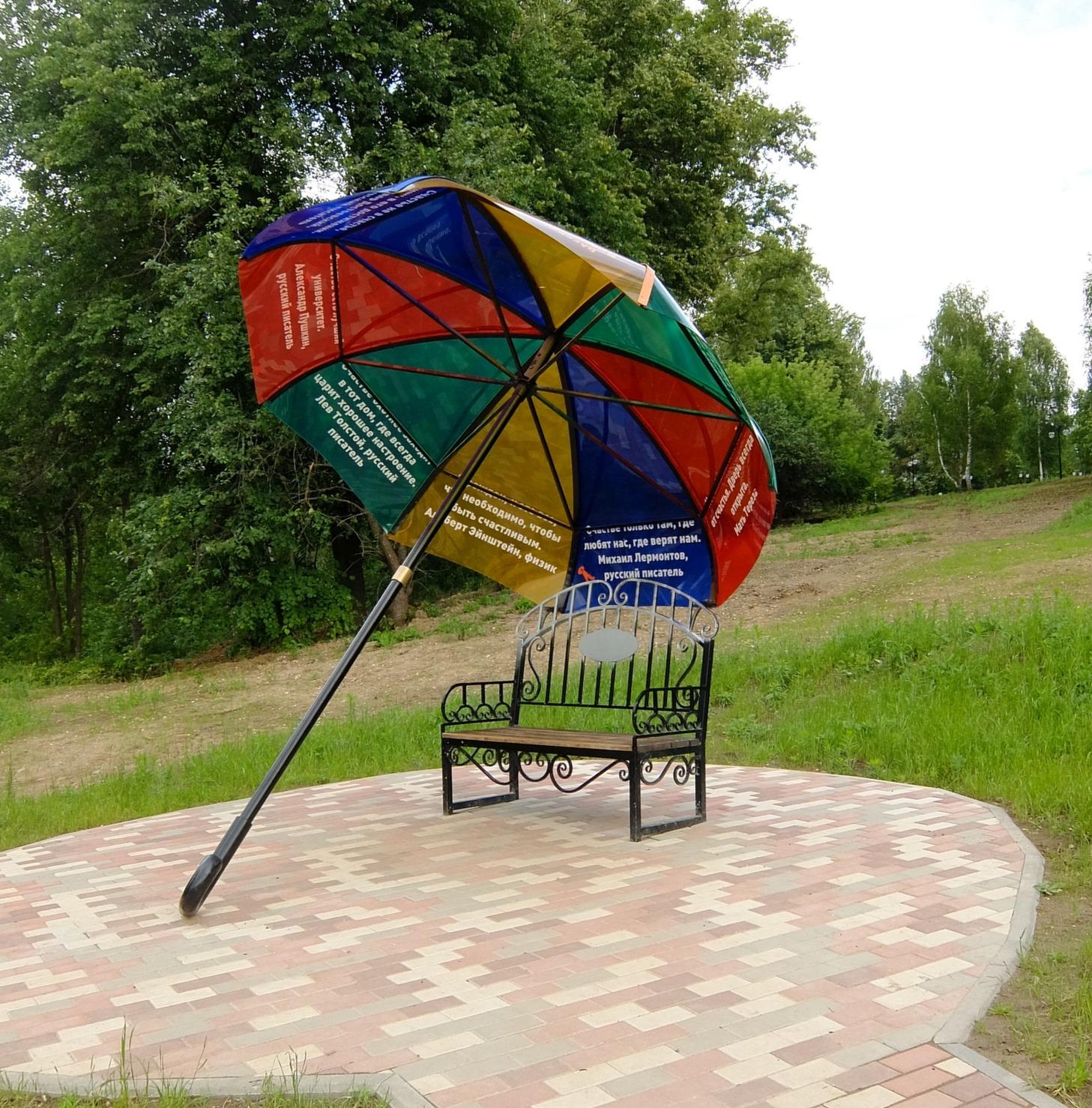 Зонт над скамейкой