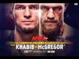 СРОЧНО! ВСТРЕЧА КОНОРА И ХАБИБА БУДЕТ 3 АВГУСТА! АНОНС UFC 229