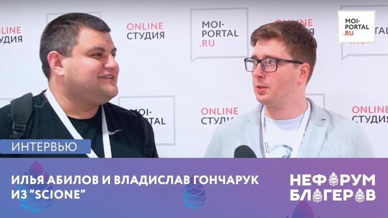 «НеФорум блогеров»: Илья Абилов и Владислав Гончарук, канал SciOne