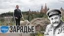 Москва Раевского: Зарядье - от трущоб до парка История парка
