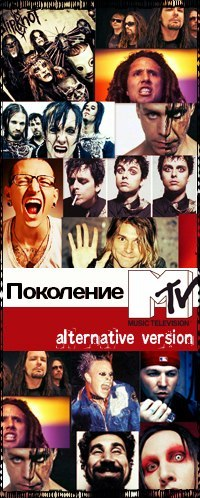 ★ Cover Party Поколение Mtv: alternative version