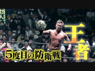 03.05.2017 wrestling dontaku - bad luck fale vs kazuchika okada