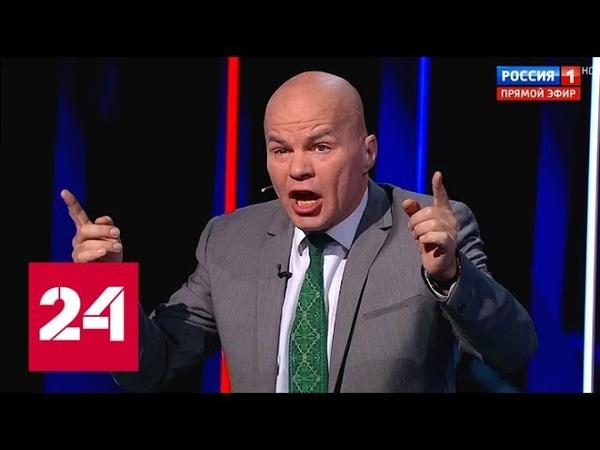 Хамство наказано: украинского гостя жестко осадили на шоу Соловьева - Россия 24
