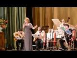 Лариса Макарская и джаз-оркестр РЕТРО -