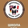 """Частная школа """"Дипломат"""" в СПб"""