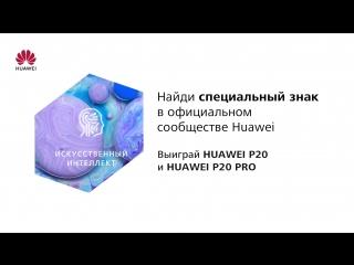 Следуй за Huawei P20. Искусственный интеллект