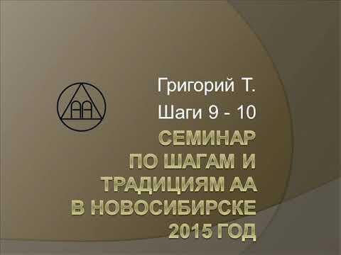 08. Семинар по шагам и традициям АА. Новосибирск. 2015. Григорий Т. Шаги 9 - 10