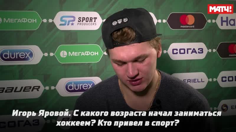 Кирилл Капризов ответил на вопросы подписчиков Матч ТВ