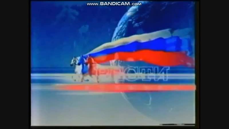 Фрагмент заставки Вести Кузбасс (2001-2003)